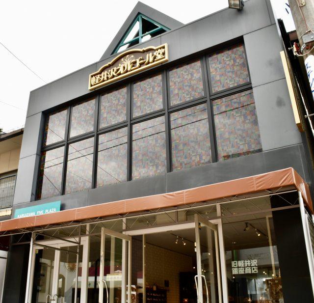 位於舊輕井澤銀座通的輕井澤音樂盒堂