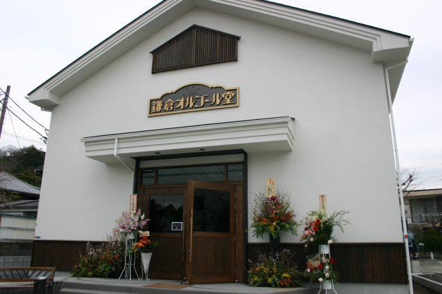 位於長谷寺前面的鎌倉音樂盒堂