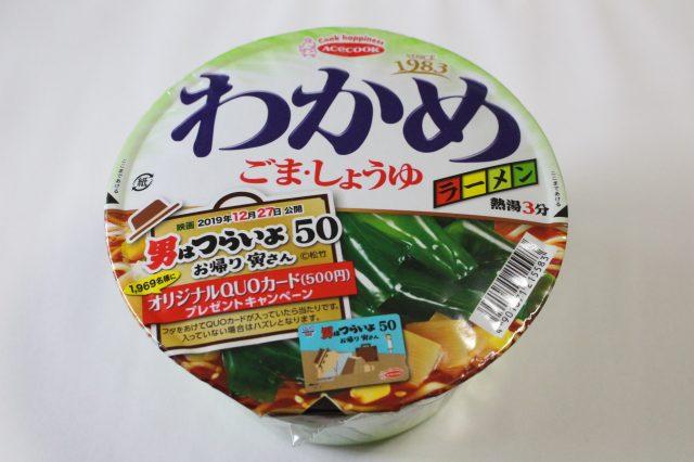 Wakame Ramen Sesame/Soy Sauce