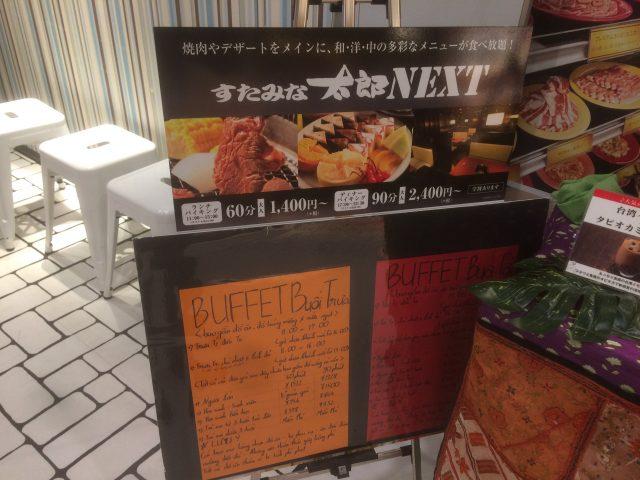 9樓「元氣太郎NEXT」菜單