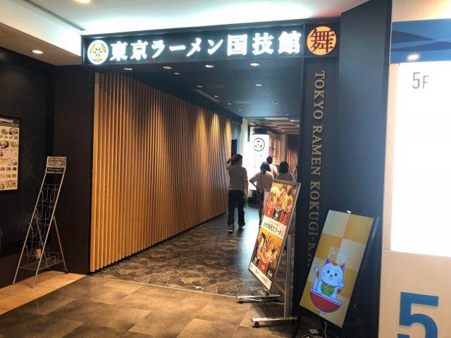 「東京拉麵國技館 舞」所在的區域(5F)