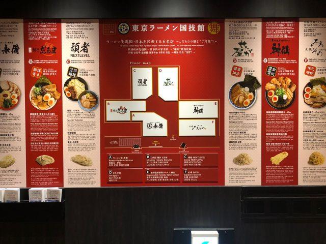 「東京拉麵國技館 舞」地圖