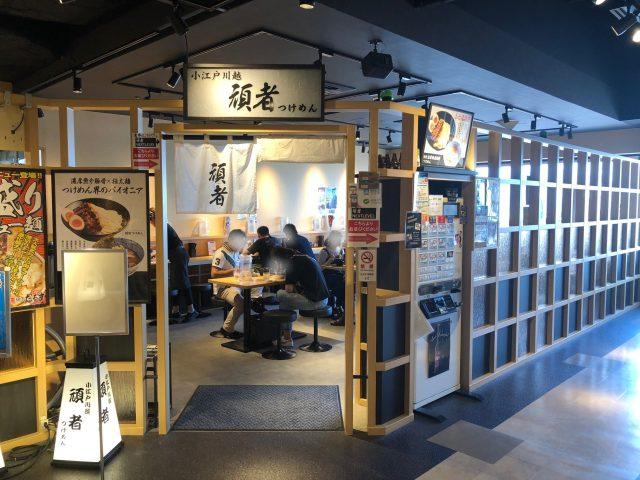 「東京拉麵國技館 舞」的店舖