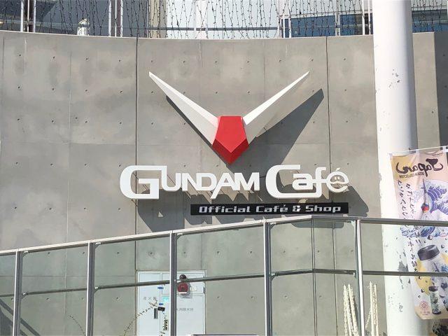 鋼彈咖啡廳「GUNDAMCafé」(2F)