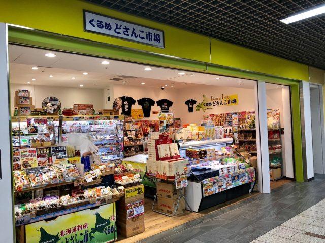 北海道特產展「道產子美食市場」
