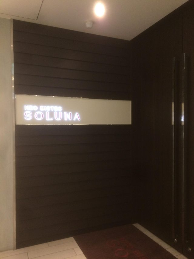 The 2nd floor entrance to NEO BISTRO SOLUNA
